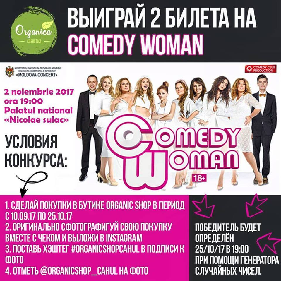 CONCURS! Comedy Woman